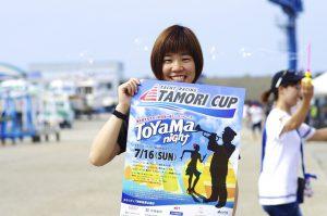 タモリカップ