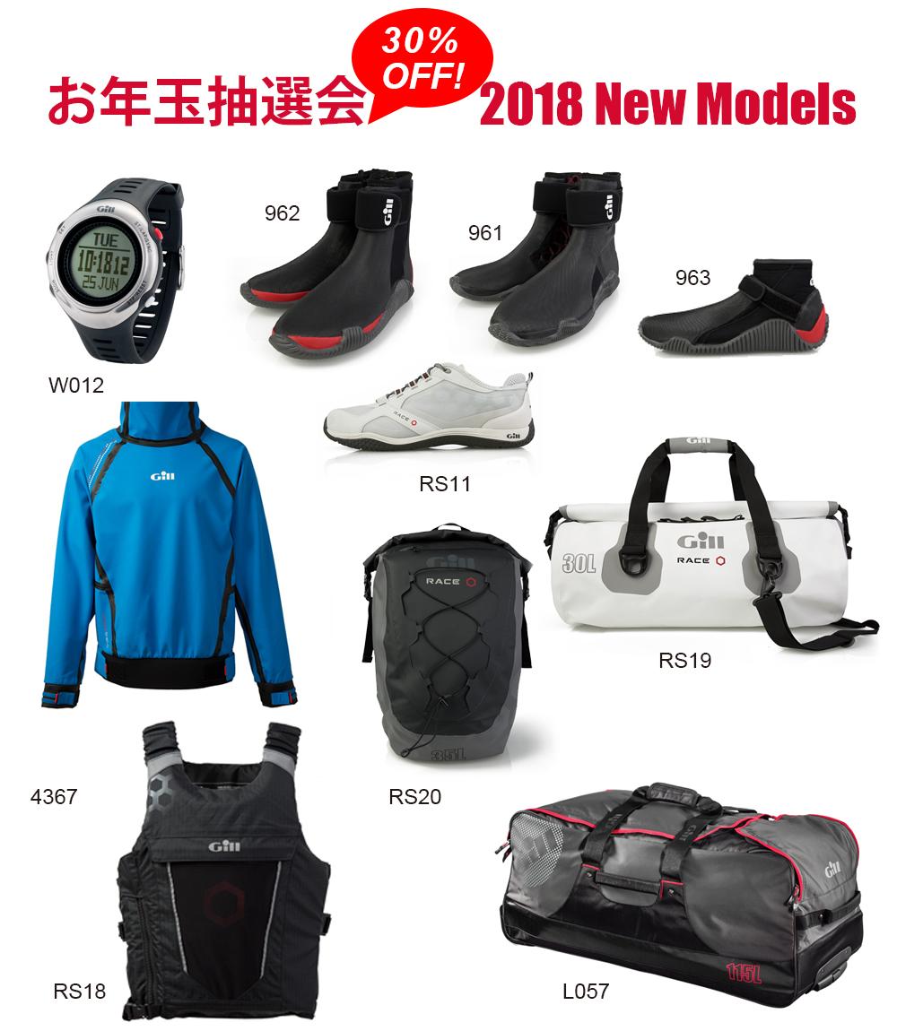 2018モデル