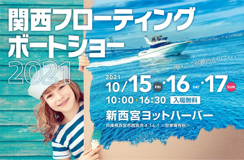 関西フローティングボートショー @ 新西宮ヨットハーバー